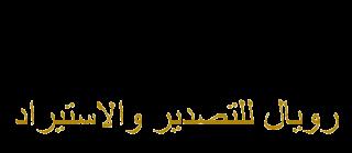 R.I.E_royal-import-export_big-arabo